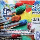 лого выставки 85-01.jpg